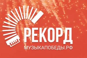 Международный онлайн-марафон в честь 75-летия Победы в Великой Отечественной войне