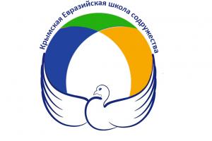 КРЫМСКАЯ ЕВРАЗИЙСКАЯ ШКОЛА СОДРУЖЕСТВА проводит НЕДЕЛЮ ПАМЯТИ  в честь 75-летия Великой Победы