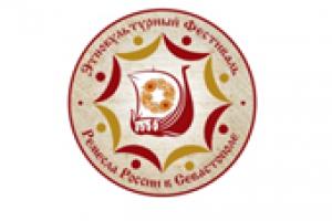 Этнокультурный  фестиваль «Ремесла России в г.Севастополе»