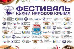 В Севастополе прошел VII Фестиваль национальной кухни народов Крыма и Севастополя