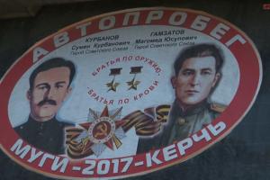 Финишной точкой автопробега Дагестан-Крым стал Севастополь