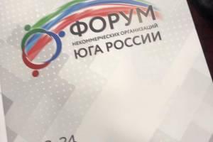 Форум некоммерческих организаций Юга России