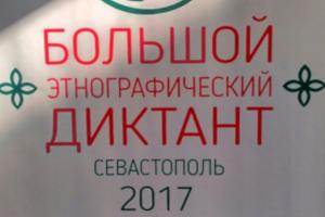 Севастополь присоединился к Всероссийской акции Этнографический диктант.