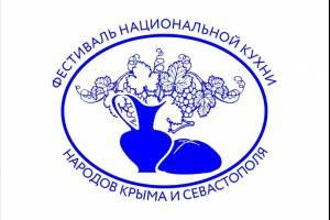 02 мая 2021 года в Экопарке «Лукоморье» состоится VII Фестиваль национальной кухни народов Крыма и Севастополя, приуроченный 77-ой годовщине освобождения города Севастополя от немецко-фашистских захватчиков.